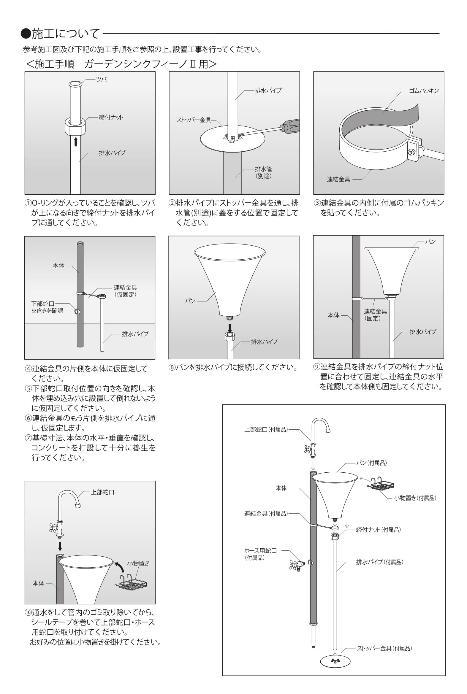 ガーデンシンクフィーノ2_取扱説明書-4