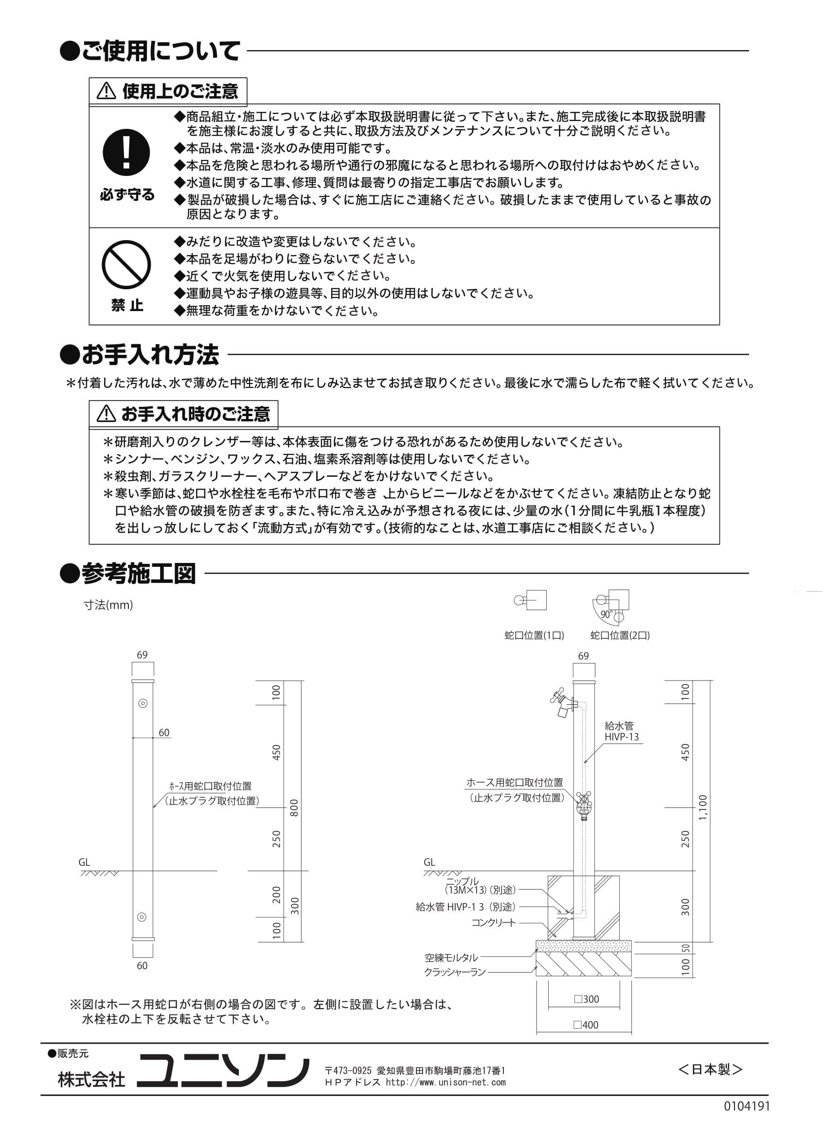スプレスタンド60ライト_取扱説明書-2