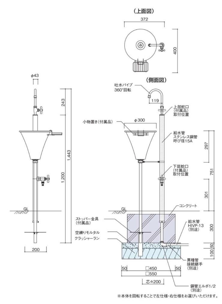 フォーノ2 参考施工図