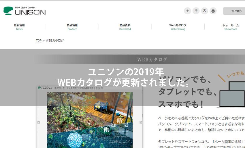 ユニソン2019年WEBカタログ