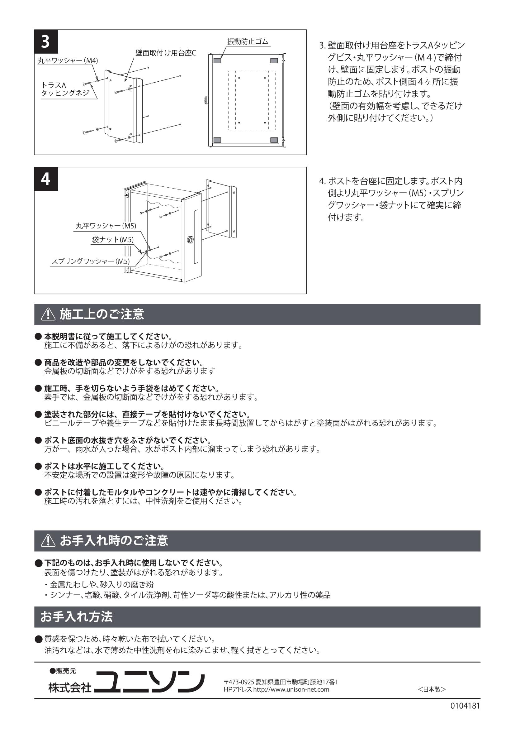 縦型ポスト壁面取付け用台座C_取扱説明書-2