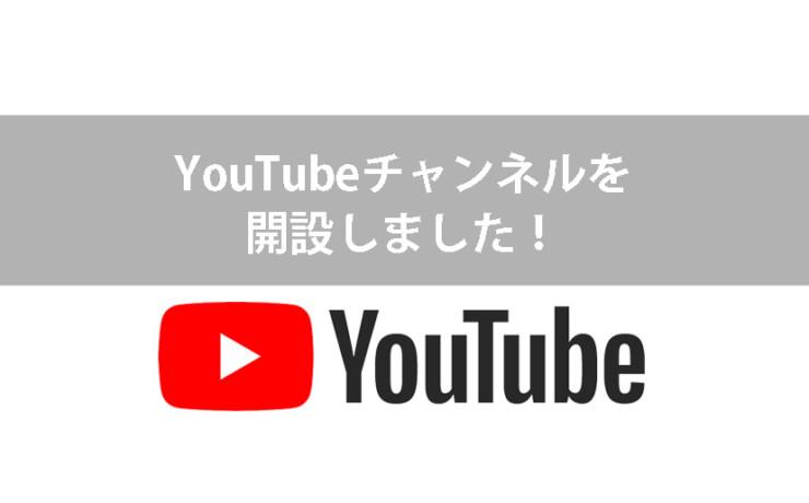 youtubeアカウントを開設しました