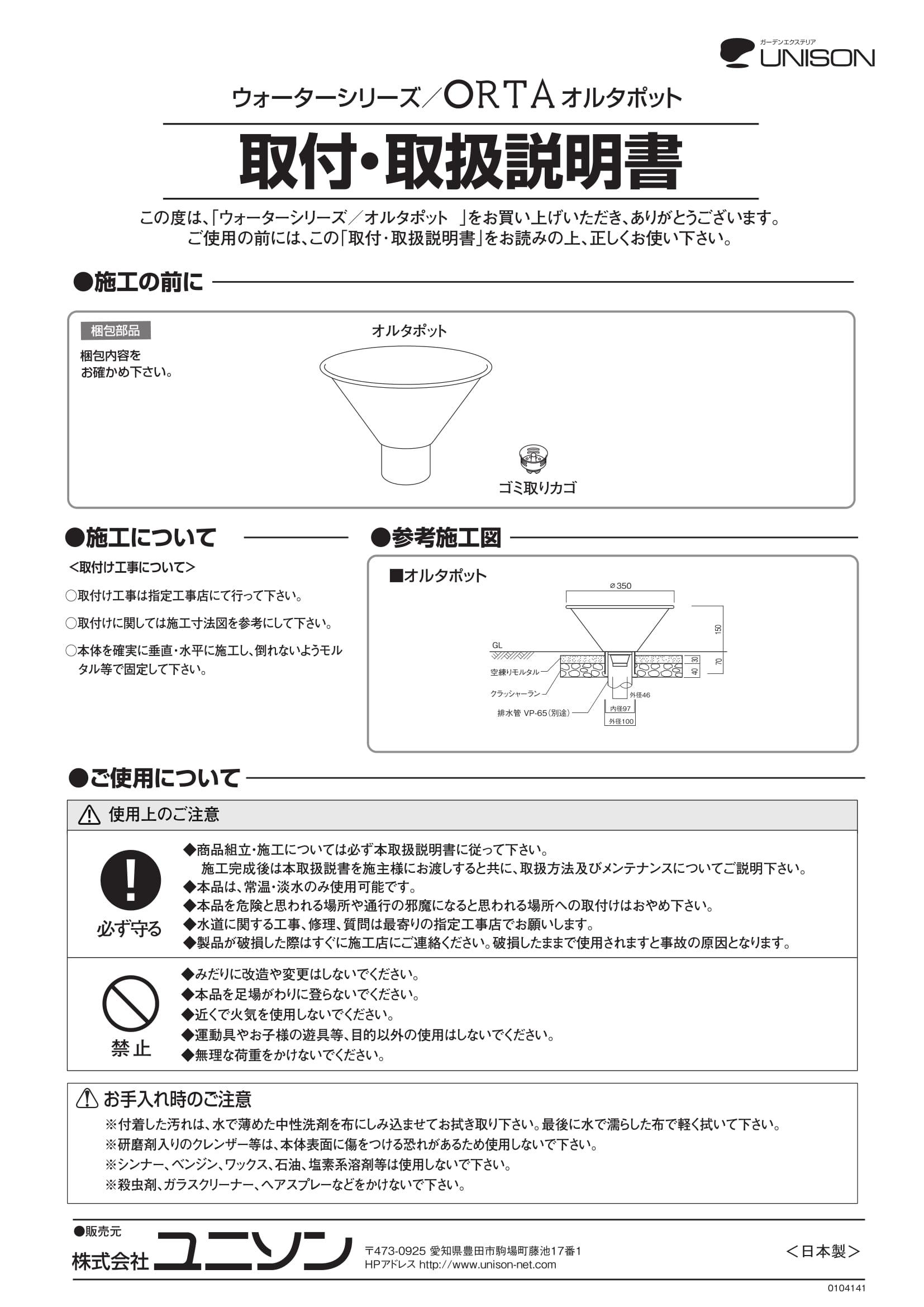 オルタポット_取扱説明書-1