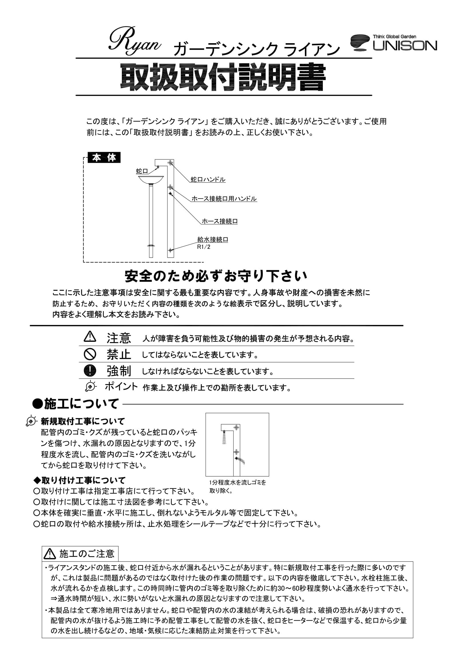 ガーデンシンクライアン_取扱説明書-1