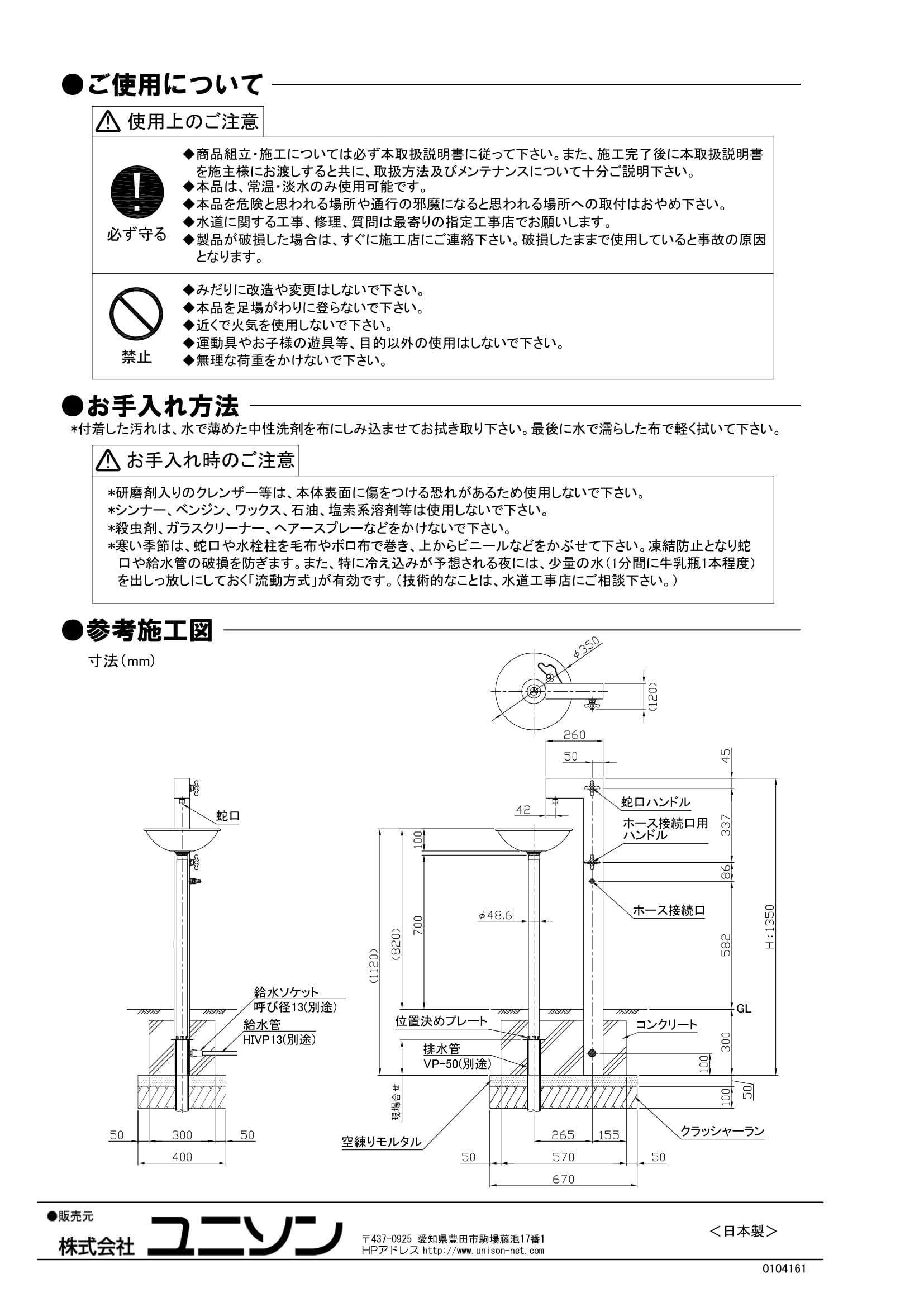 ガーデンシンクライアン_取扱説明書-2