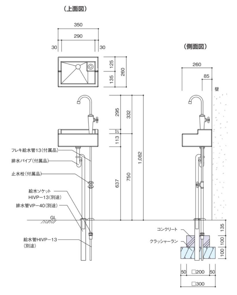ガーデンシンクKITC1 参考図面