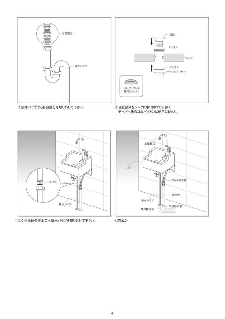 ガーデンシンクKITC1_取扱説明書-4