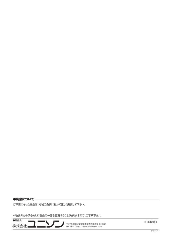 ガーデンシンクKITC1_取扱説明書-8