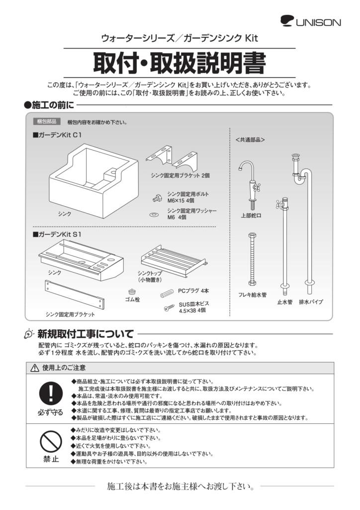 ガーデンシンクKITS1_取扱説明書-1