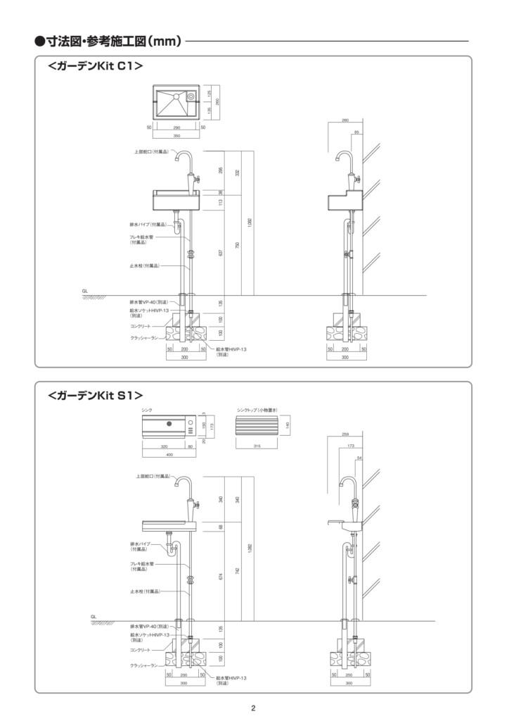 ガーデンシンクKITS1_取扱説明書-2