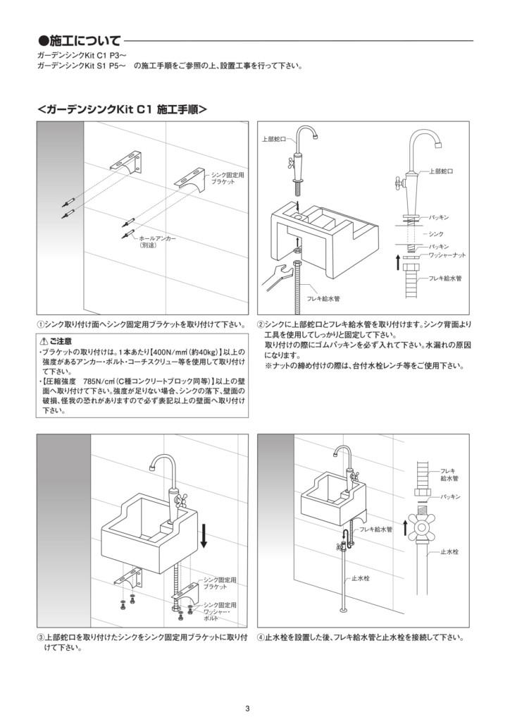 ガーデンシンクKITS1_取扱説明書-3