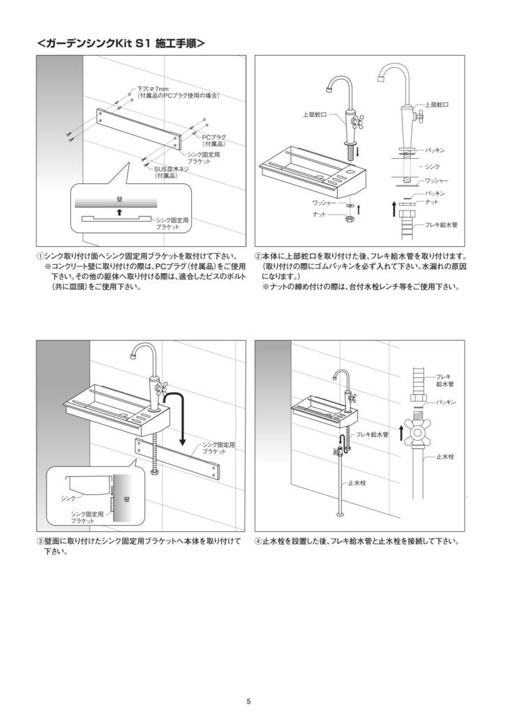 ガーデンシンクKITS1_取扱説明書-5