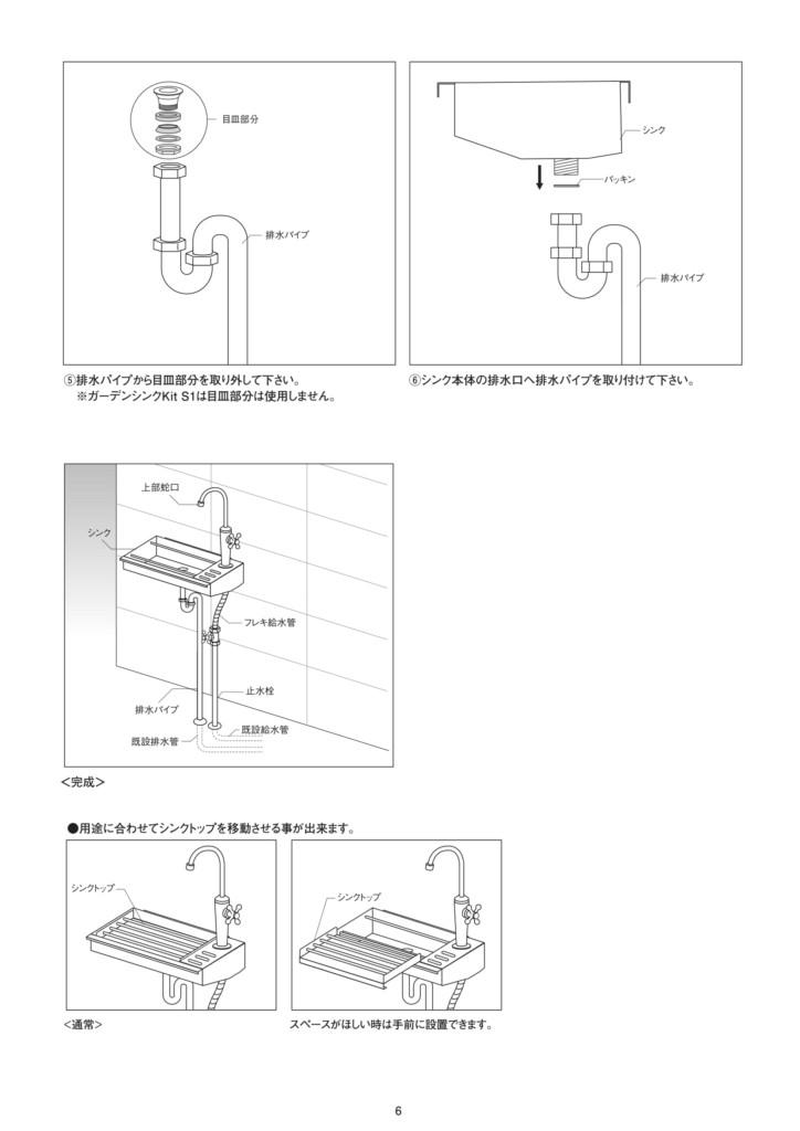 ガーデンシンクKITS1_取扱説明書-6