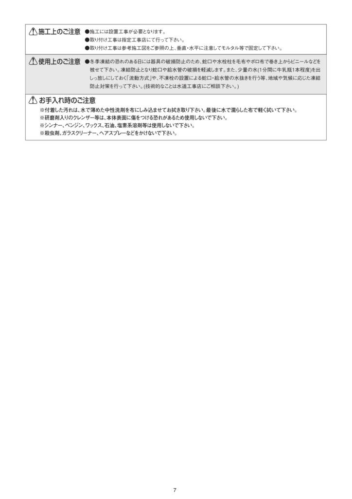 ガーデンシンクKITS1_取扱説明書-7