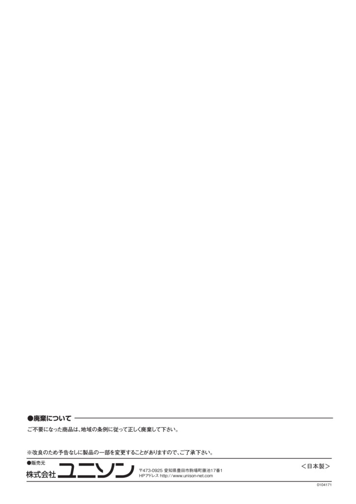 ガーデンシンクKITS1_取扱説明書-8
