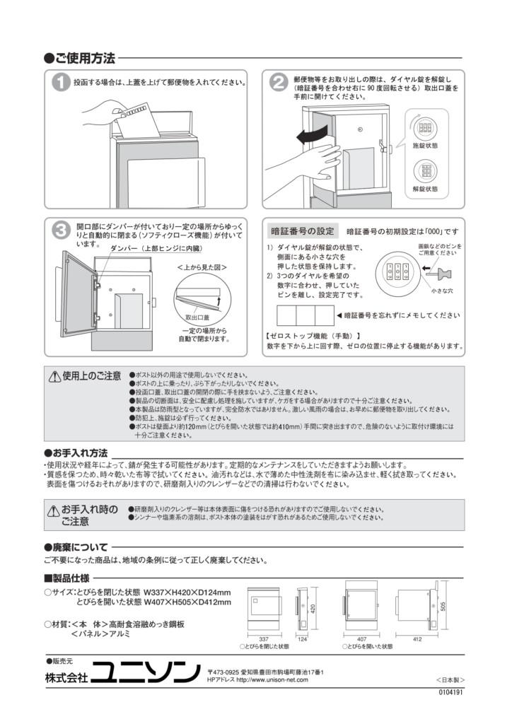 クルム2_取扱説明書-2