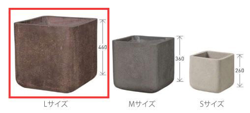 コーテスキューブ ラインナップLサイズ