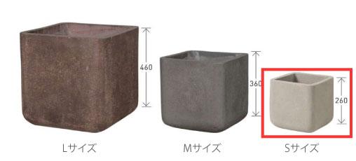 コーテスキューブ ラインナップSサイズ