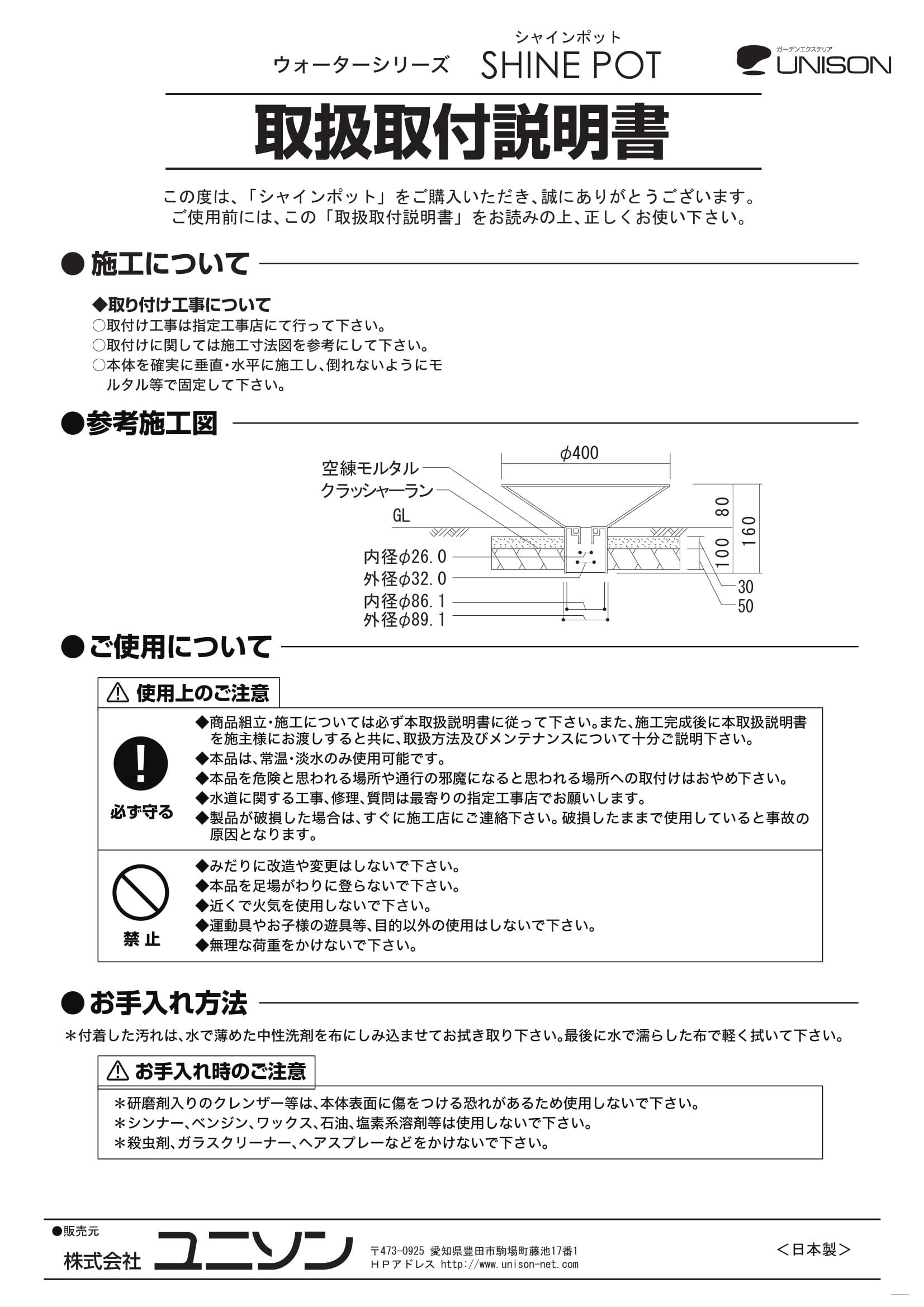 シャインポット_取扱説明書-1