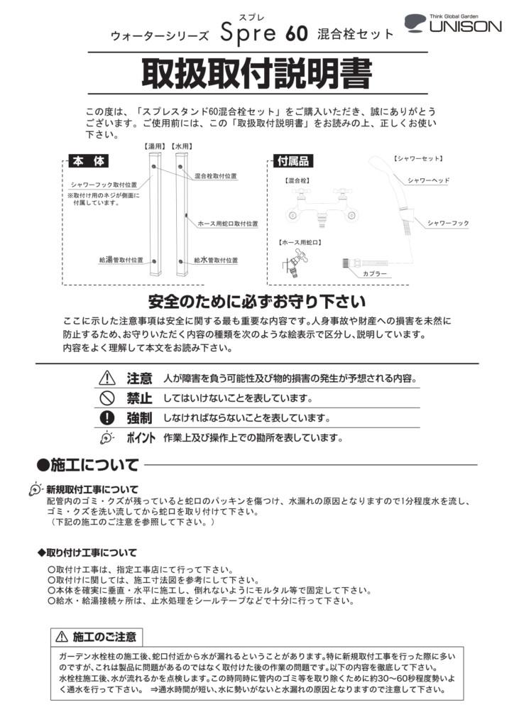 スプレスタンド60混合栓セット_取扱説明書-1