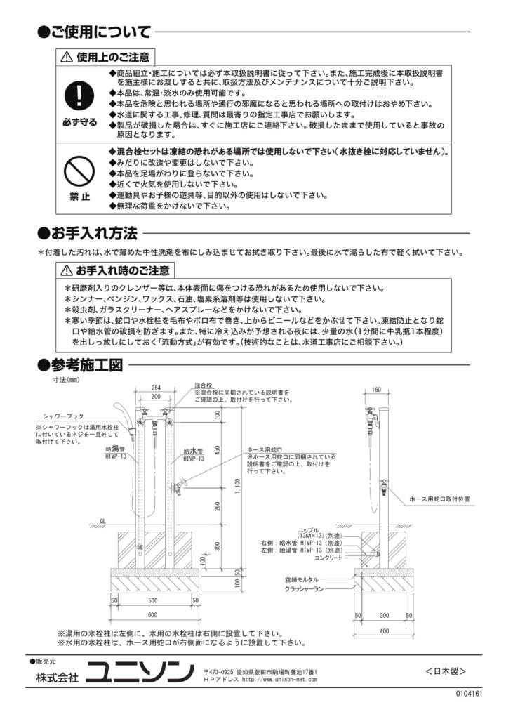 スプレスタンド60混合栓セット_取扱説明書-2
