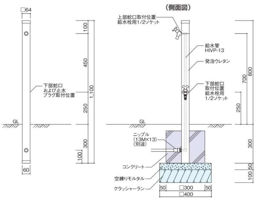 スプレスタンド60 参考施工図