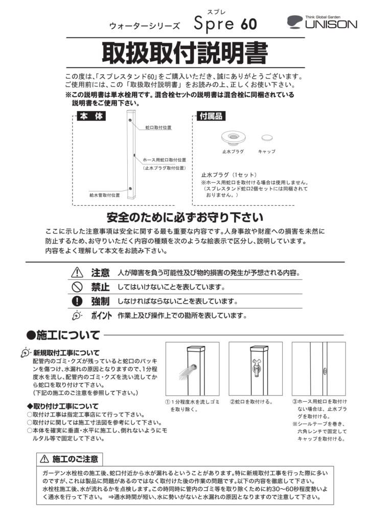 スプレスタンド60_取扱説明書-1
