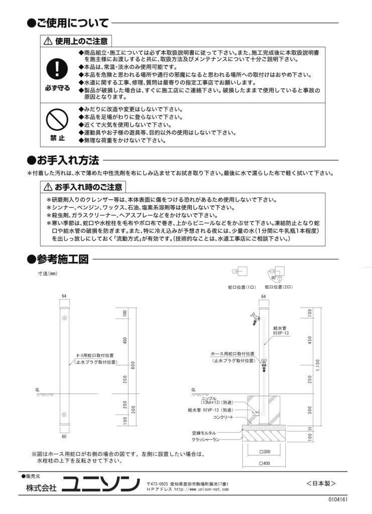 スプレスタンド60_取扱説明書-2