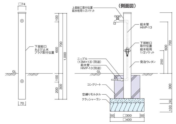 スプレスタンド70 参考施工図