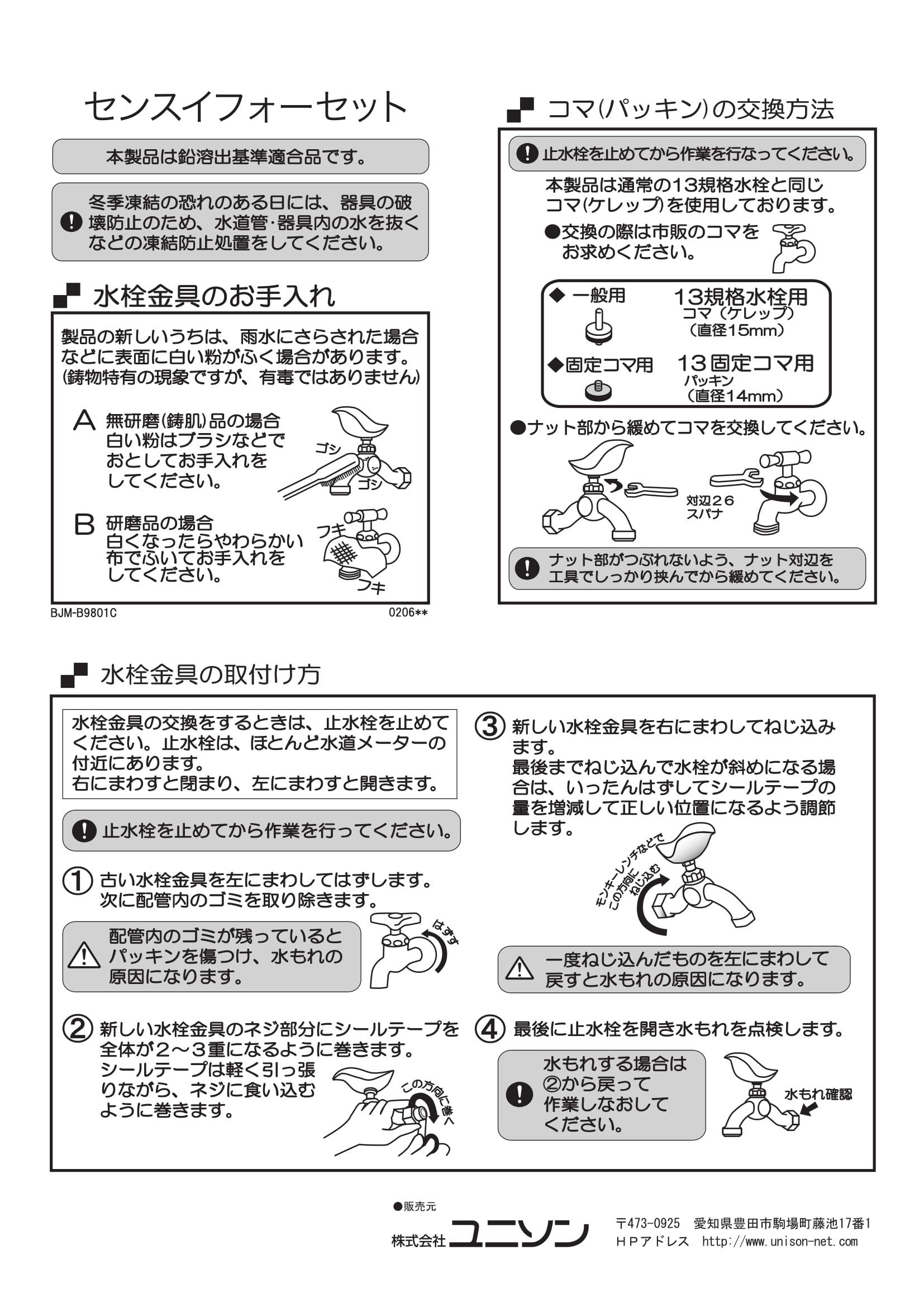 センスイフォーセット_取扱説明書-1