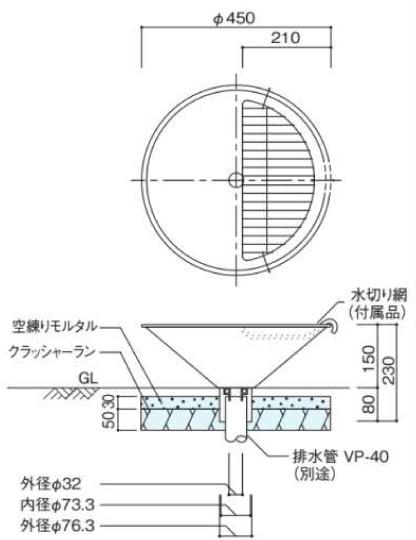 フィーノポットφ450 参考施工図