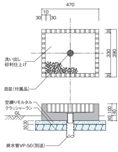 フレウスパンストーンブリック 参考施工図