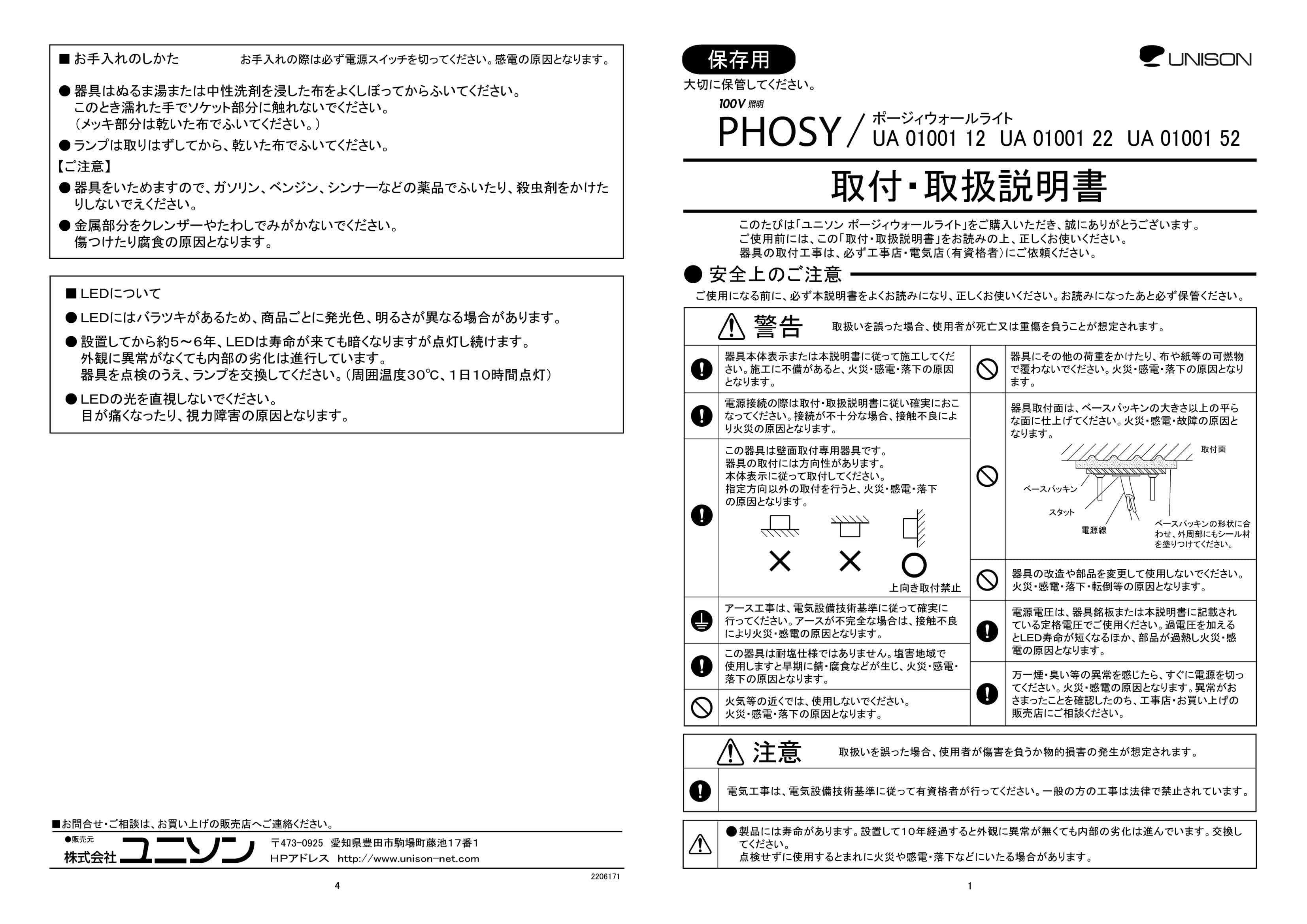 ポージィウォールライト UA 01001 12、22、52_取扱説明書-1