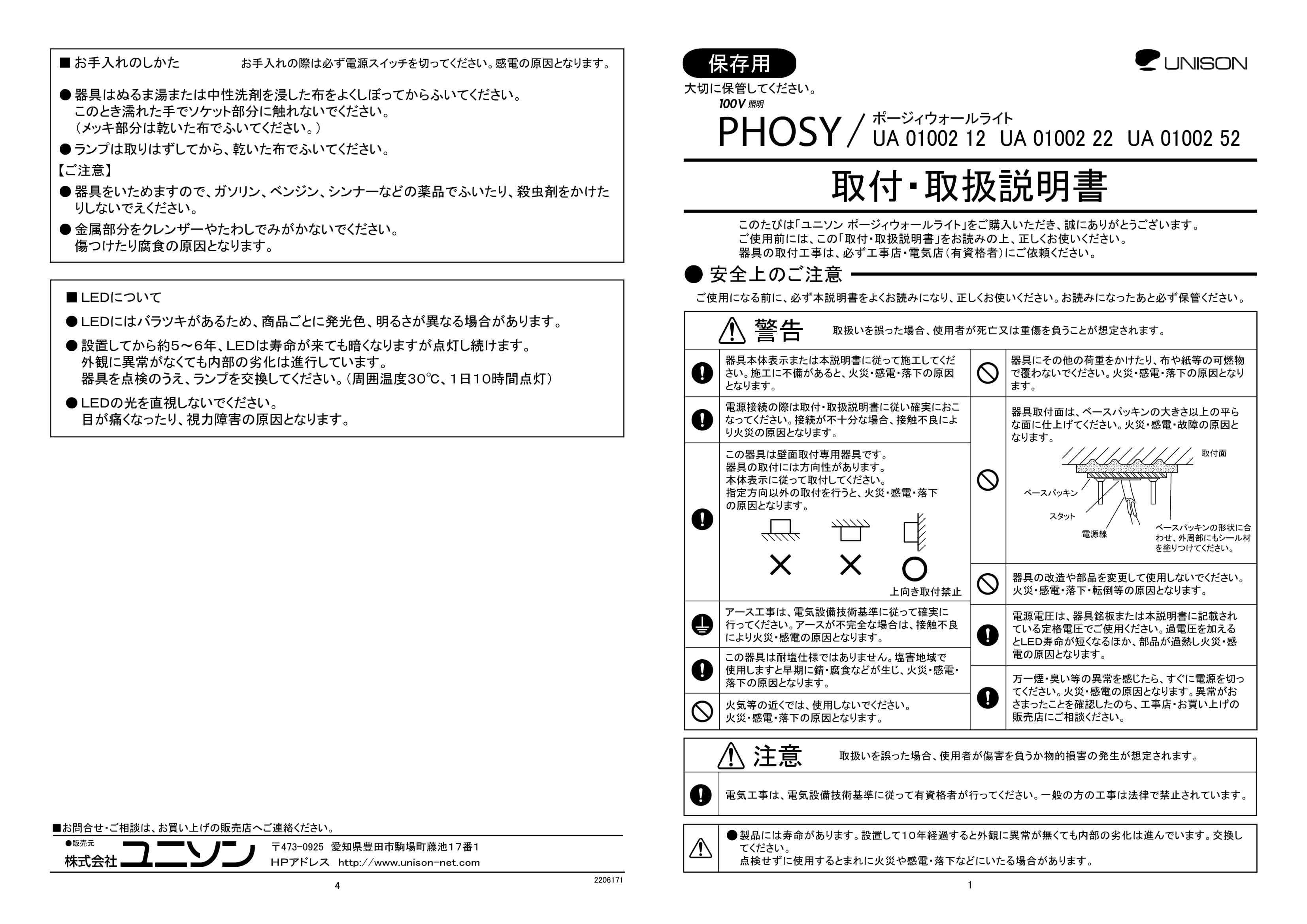 ポージィウォールライト UA 01002 12、22、52_取扱説明書-1