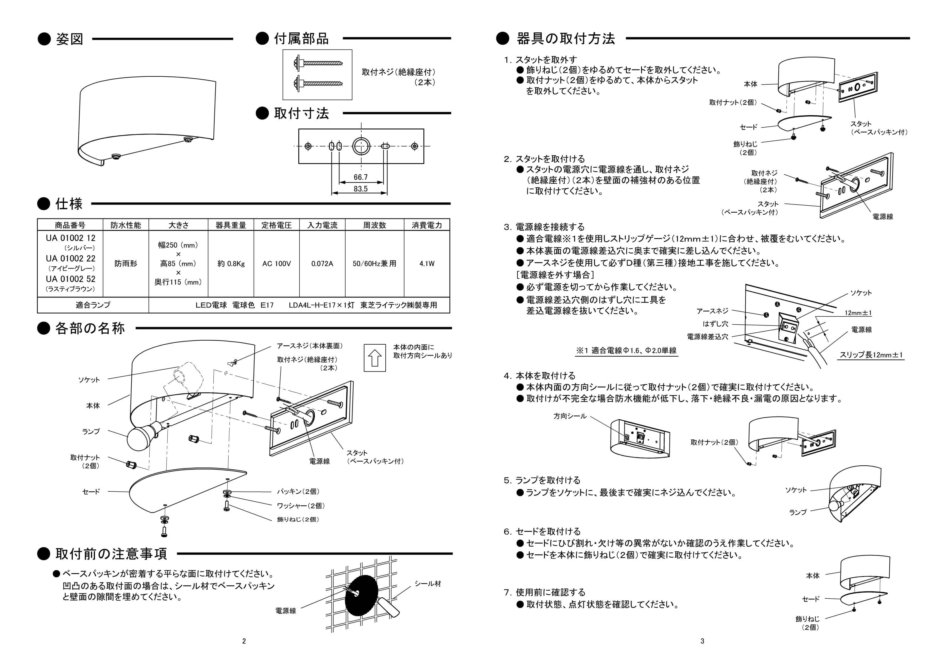 ポージィウォールライト UA 01002 12、22、52_取扱説明書-2
