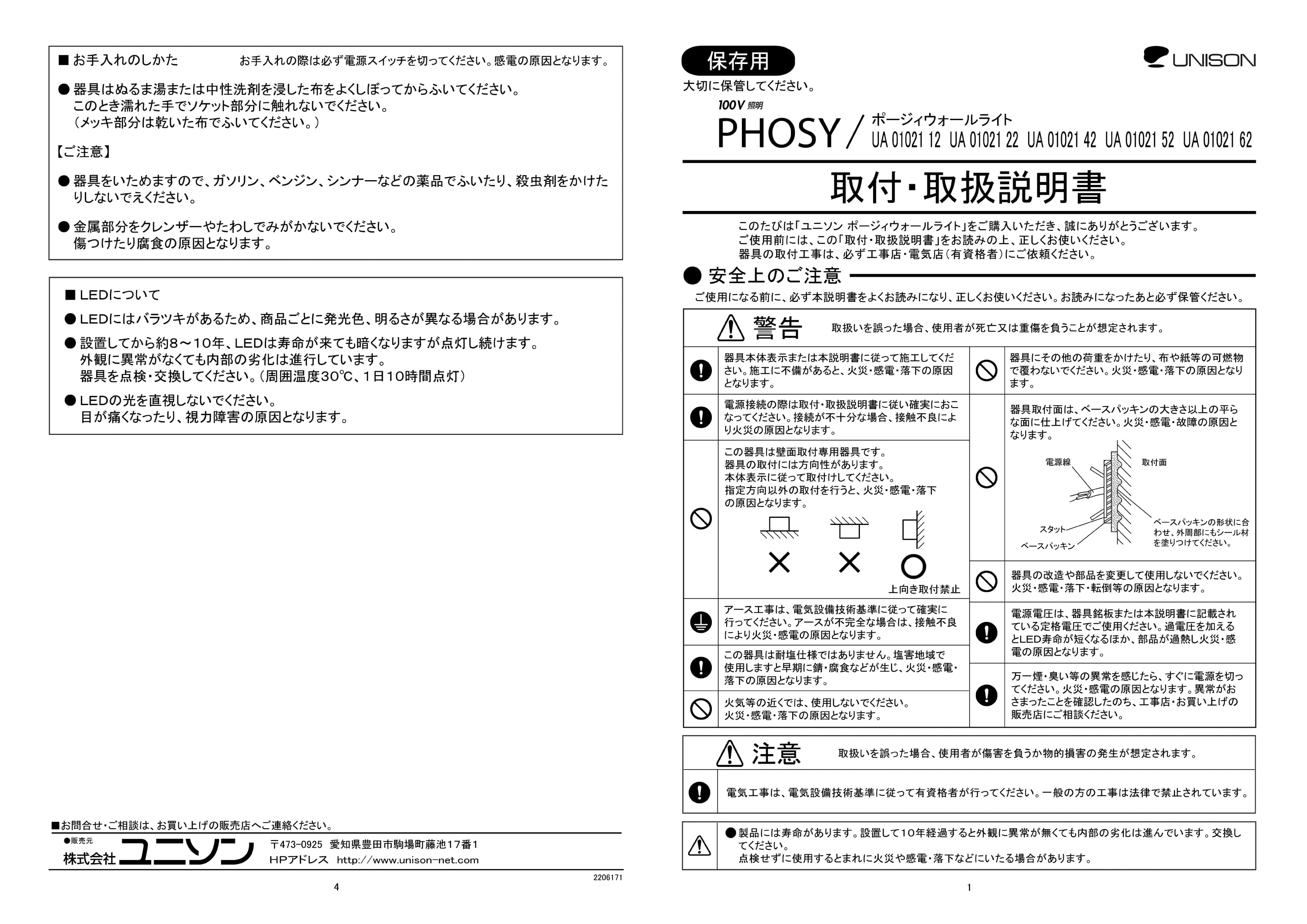 ポージィウォールライト UA 01021 12、22、52、42、62_取扱説明書-1