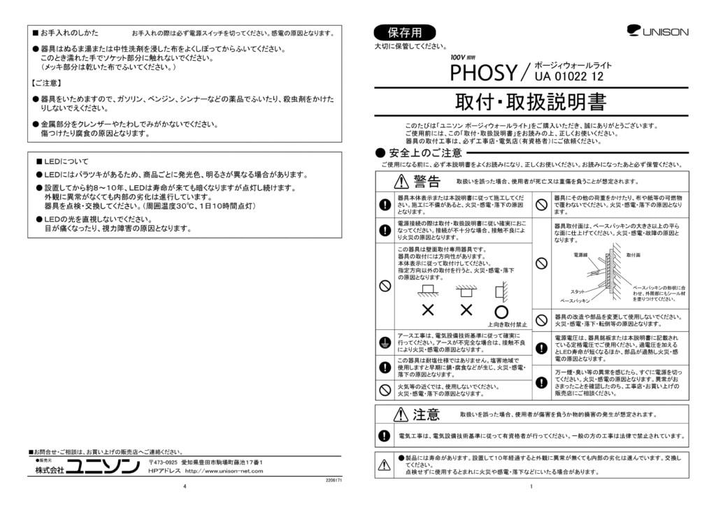 ポージィウォールライト UA 01022 12_取扱説明書-1