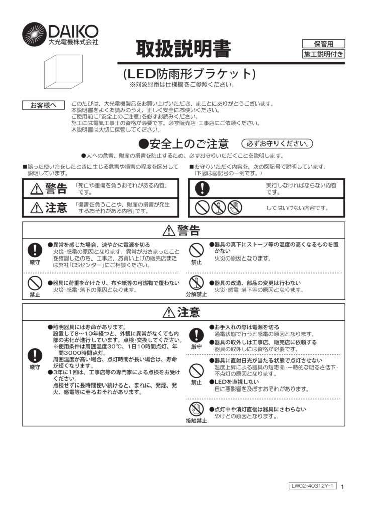 ポージィウォールライトUNDWP40312Y_取扱説明書-1