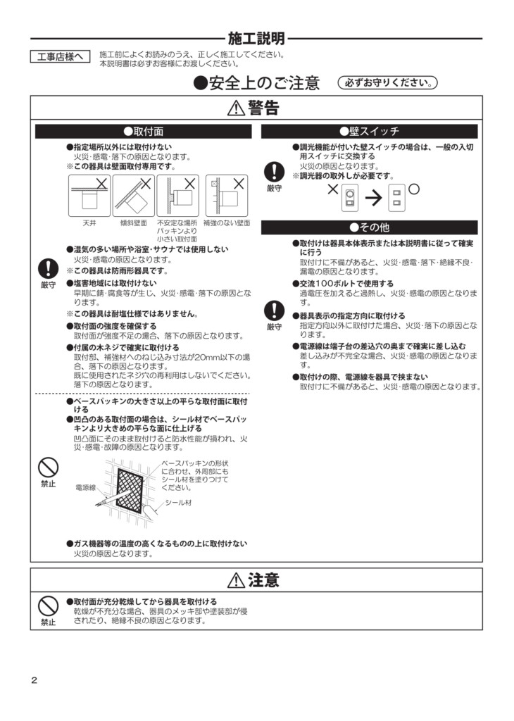 ポージィウォールライトUNDWP40312Y_取扱説明書-2