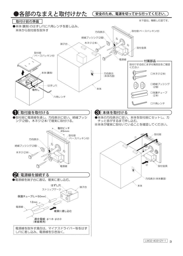 ポージィウォールライトUNDWP40312Y_取扱説明書-3