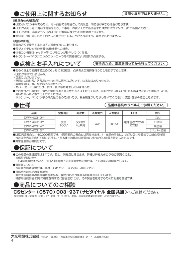 ポージィウォールライトUNDWP40312Y_取扱説明書-4