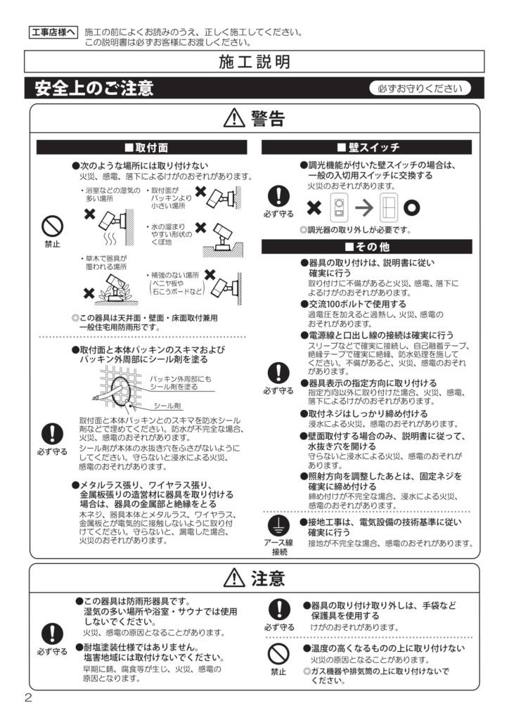 ポージィスポットライトUNDOL5206YS、YW、YB_取扱説明書-2