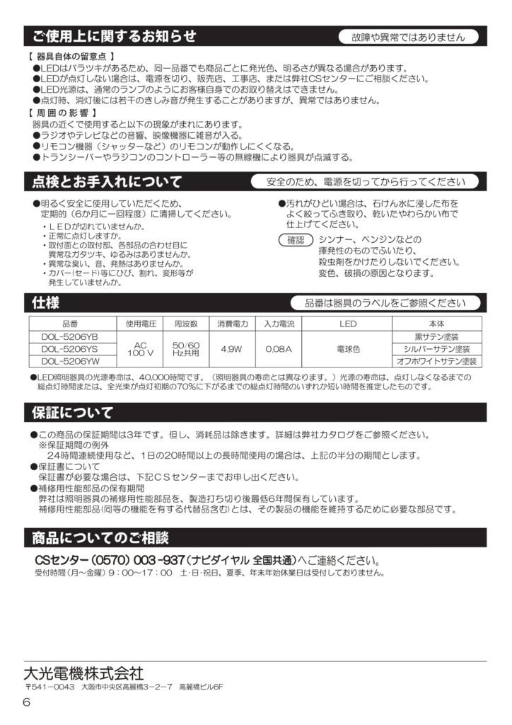 ポージィスポットライトUNDOL5206YS、YW、YB_取扱説明書-6