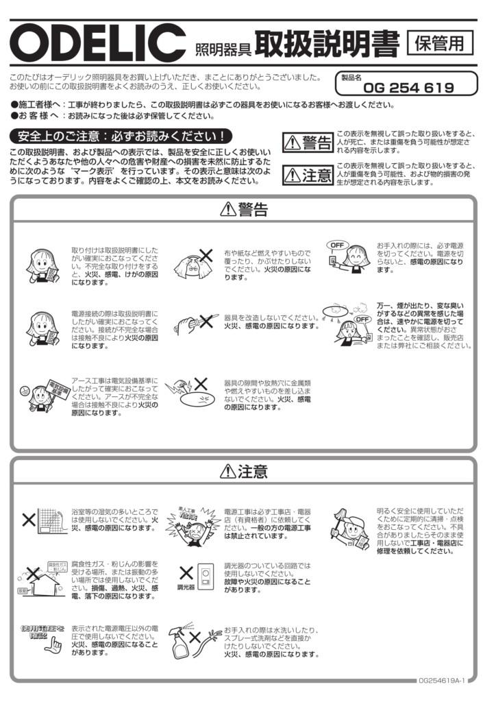 ポージィトップライトUNOG254619_取扱説明書-1