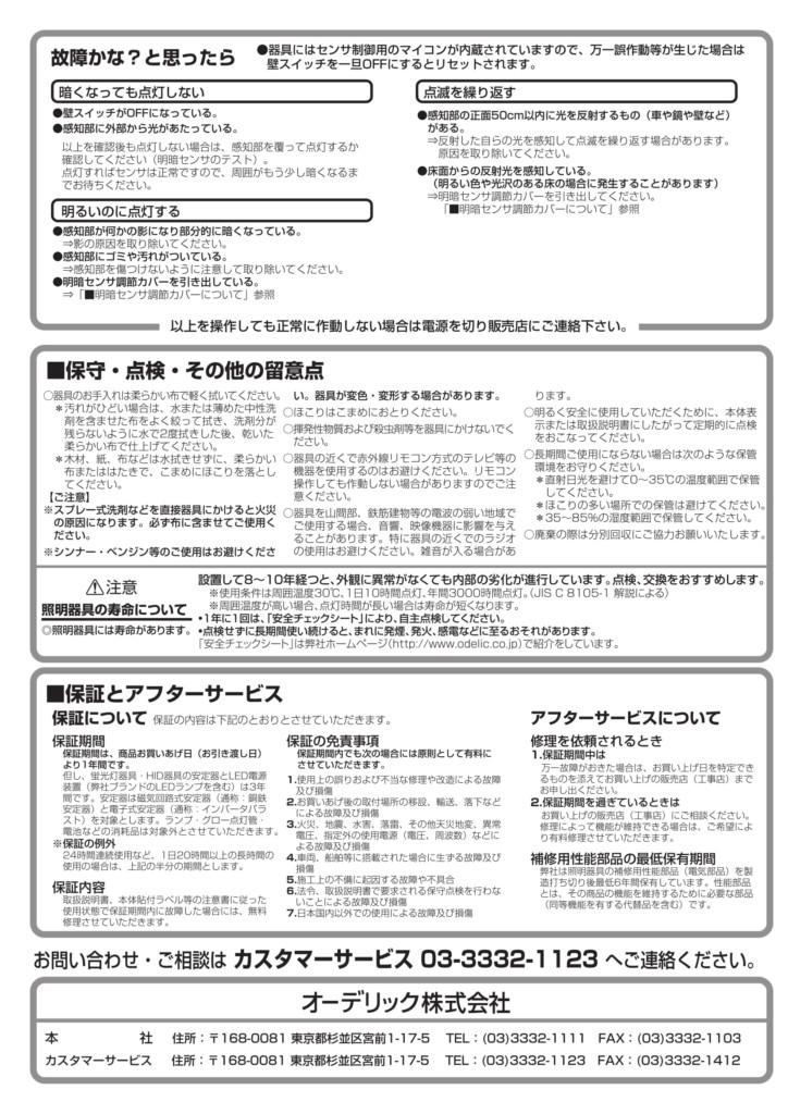 ポージィトップライトUNOG254619_取扱説明書-4