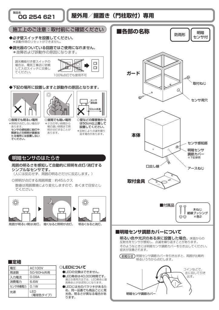 ポージィトップライトUNOG254621_取扱説明書-2