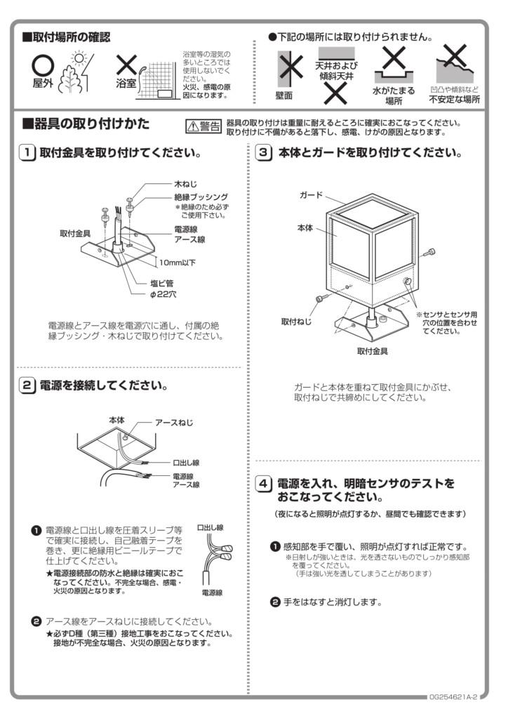 ポージィトップライトUNOG254621_取扱説明書-3