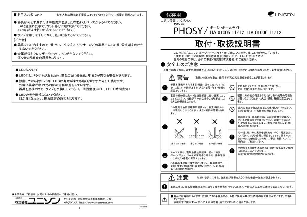 ポージィポールライト UA 01006 11、12_取扱説明書-1