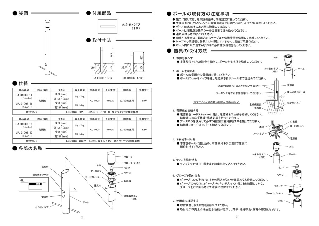 ポージィポールライト UA 01006 11、12_取扱説明書-2