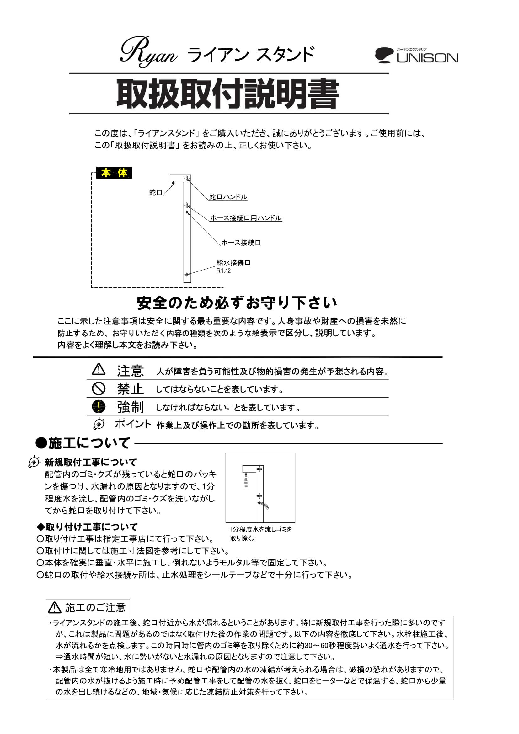 ライアンスタンド_取扱説明書-1